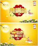 Link toMoon moon promotional activities vector