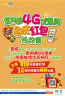 Link toNetcom 4g offer to buy vector