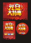 Link toNew year's discount posters vector