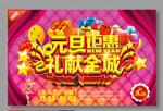 Link toNew year's huge hui li xian city vector