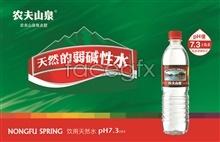 Link toNongfu spring psd is a bit sweet advertising