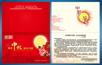 Link toOld cellar mellow autumn greeting cards vector