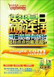 Link toOnline vector poster design template