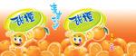 Link toOrange bc fruit juice packaging psd