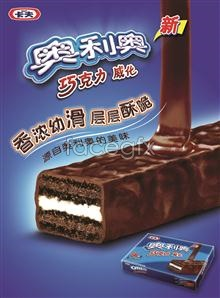 Link topsd posters advertising cookies, wafer chocolate Oreo