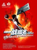Link toPeak basketball game psd