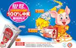 Link toPeanut milk ad psd