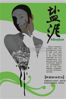 Link toPeople mud bath pop posters advertising graphic design templates psd