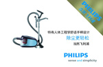 Link toPhilips vacuum cleaner advertising psd