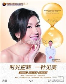Link toPlastic surgery hospital advertising posters psd
