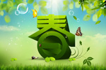 Link toPoster green spring psd