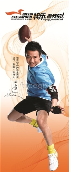 Link toPsd anqi sports and leisure clothing advertisement
