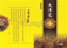 Link todesigns cover cookbook dishes hua qing da Psd