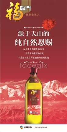 Link toPsd food products fortune in peanut oil advertising