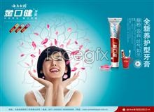 Link toPsd jinkou health toothpaste advertisement template
