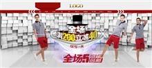 Link toPsd templates taobao menswear shop decoration
