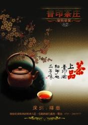 Link toPu-erh tea psd tea poster
