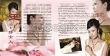 Link toQiqiao jewellery women psd brochure-page 10