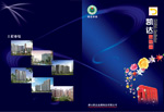 Link toRadiators brochure psd