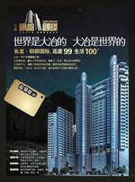 Link toReal estate advertisements vector