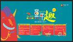 Link toReal estate children's day advertisement vector