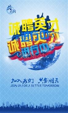 Link toRecruitment poster psd design