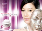Link toRepair beauty cream ads psd