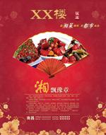 Link toRestaurant poster psd