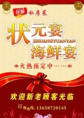 Link toRestaurant reservation posters psd
