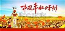 Link toadvertising liquor psd time harvest chinese flower Rice