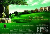 Link toRiviera villa psd real estate poster