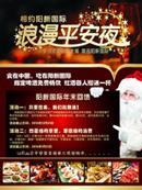 Link toRomantic christmas eve poster vector