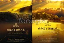 Link toRong jun international real estate psd