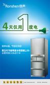 Link toRongsheng energy conservation refrigerator advertising psd