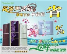 Link topsd countryside the to appliances home refrigerator Rongsheng