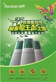 Link toRongsheng refrigerator new green environmental design psd