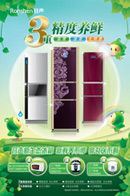 Link toRongsheng refrigerators, advertising psd