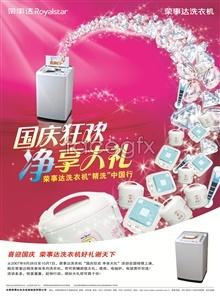 Link toRongshida washing machine ads psd