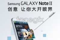 Link toSamsung galaxy ii cell phone flyer