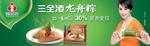 Link toSan quan foods dragon boat dumplings psd