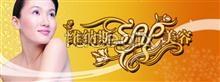 Link topsd banner beauty Sap