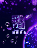 Link toSchool class party poster psd