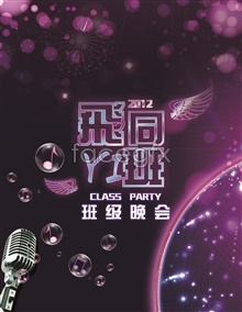 Link toSchool class party posters psd