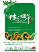 Link toShanghai pudong development bank festival vector