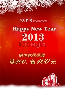 Link toShop 2013 new year promo poster psd