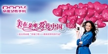 Link toShu qi endorsements only flower mobile advertising psd
