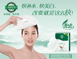 Link toSilk white membrane coagulation advertising psd