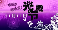 Link toSingles day activity pictures download