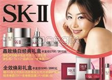 Link toSk-ii cosmetics advertising psd