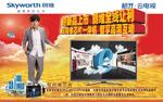 Link toSkyworth kaiyun tv psd